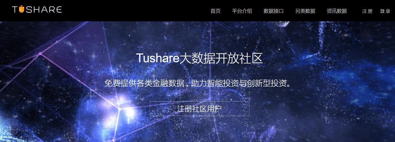 图 1:Tushare 官网图片