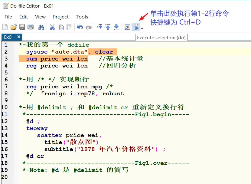 在 Do-file 中执行选中的命令