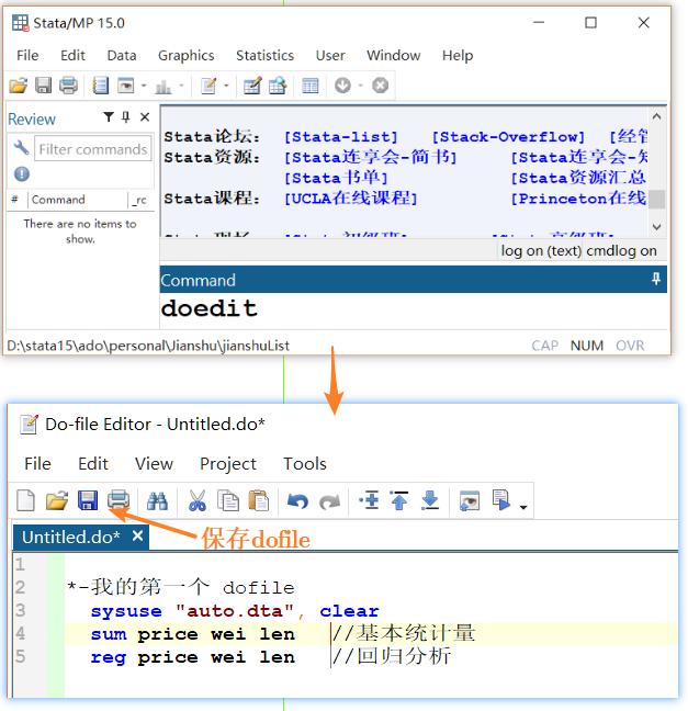 采用命令行方式新建一个 dofile
