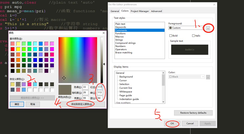颜色配置步骤