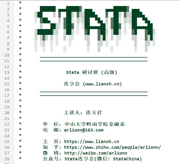 Stata-Logo-字符画-https://www.lianxh.cn