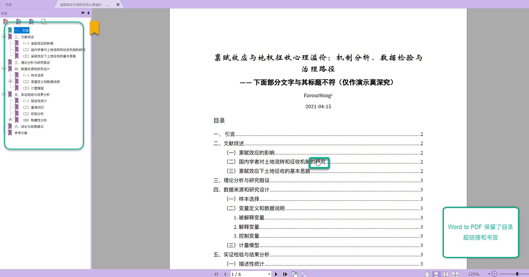 Word to PDF 保留目录书签的效果