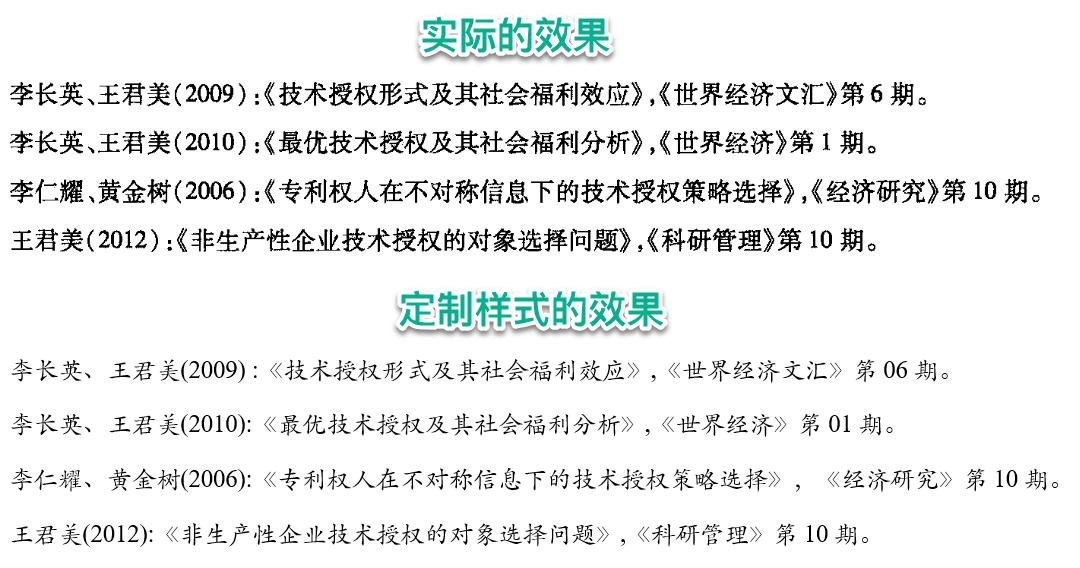 上:实际排版效果 | 下:自定义修改后的效果