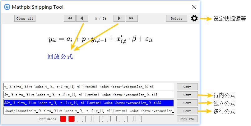 连享会 - Mathpix 界面说明