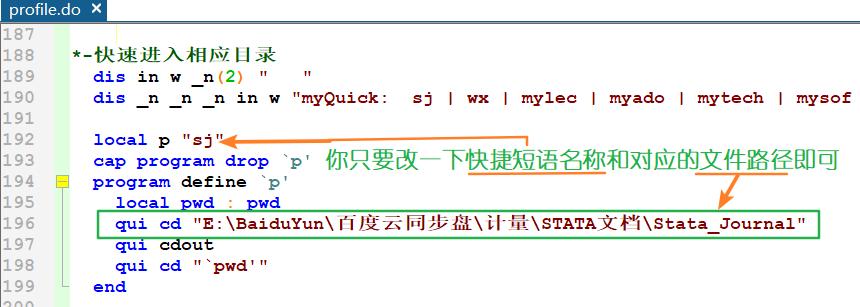 Stata-profile.do - 快速打开常用文件夹