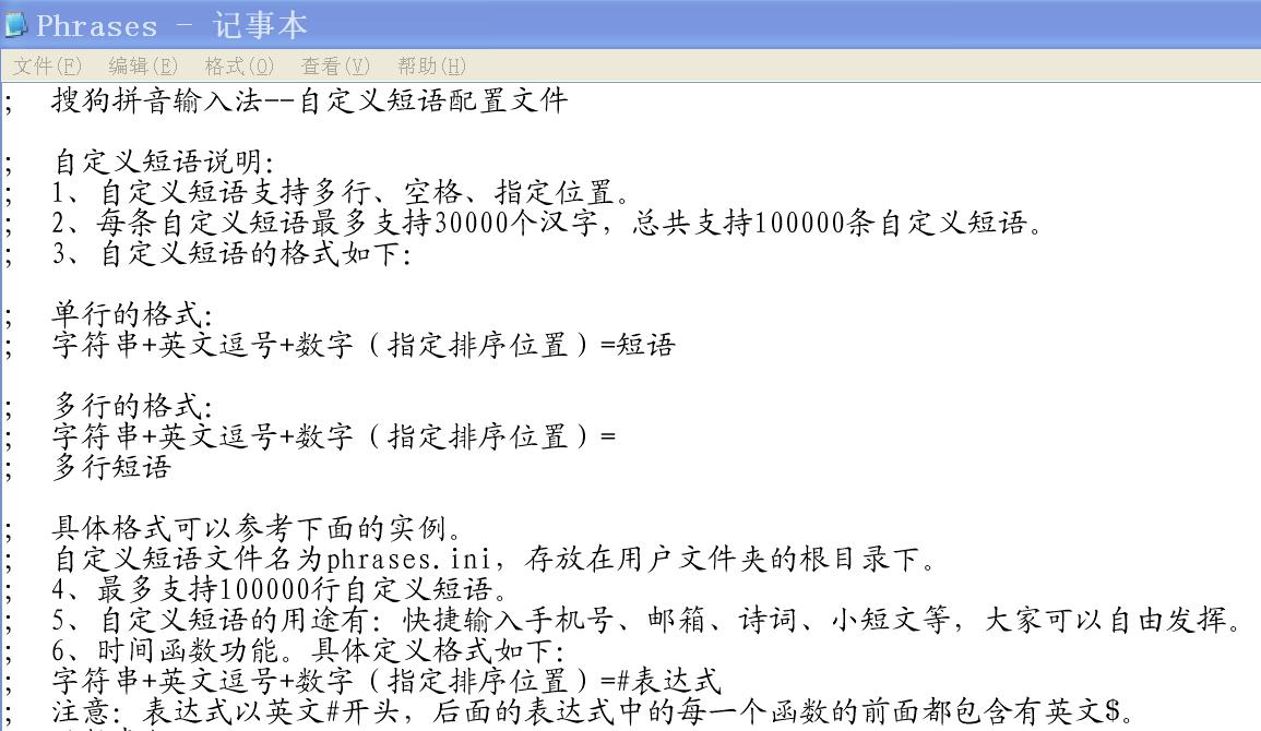 第四步:在弹出的文本文档底部添加自定义短语设置,保存即可