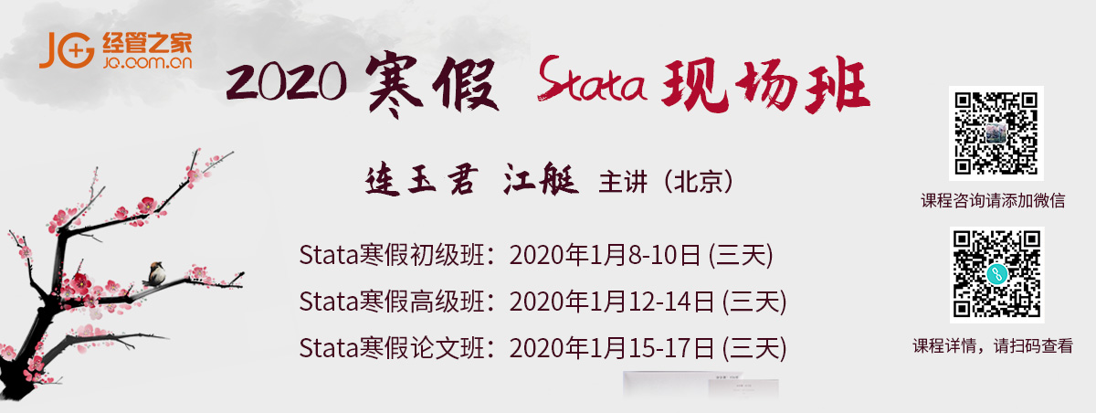 2020寒假Stata现场班