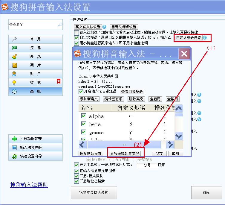 第三步:依次点击【高级设置】-->【自定义短语设置】-->【直接编辑配置文件】