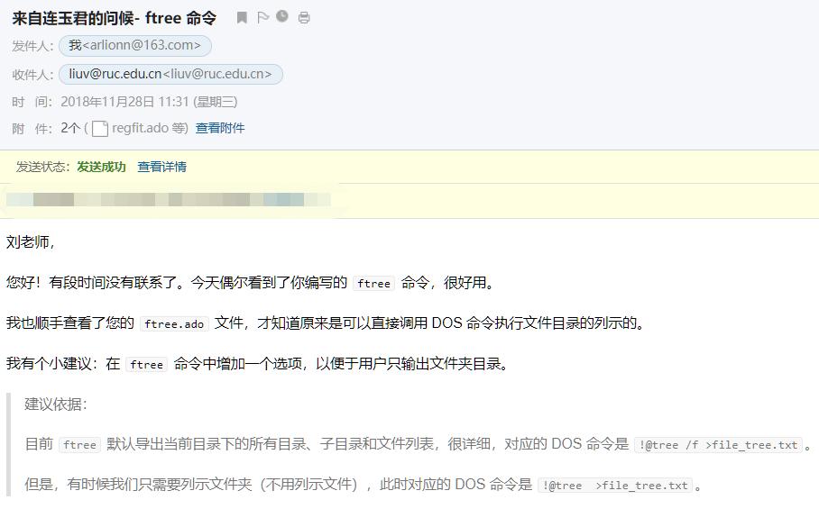ftree 的作者是 刘伟 老师