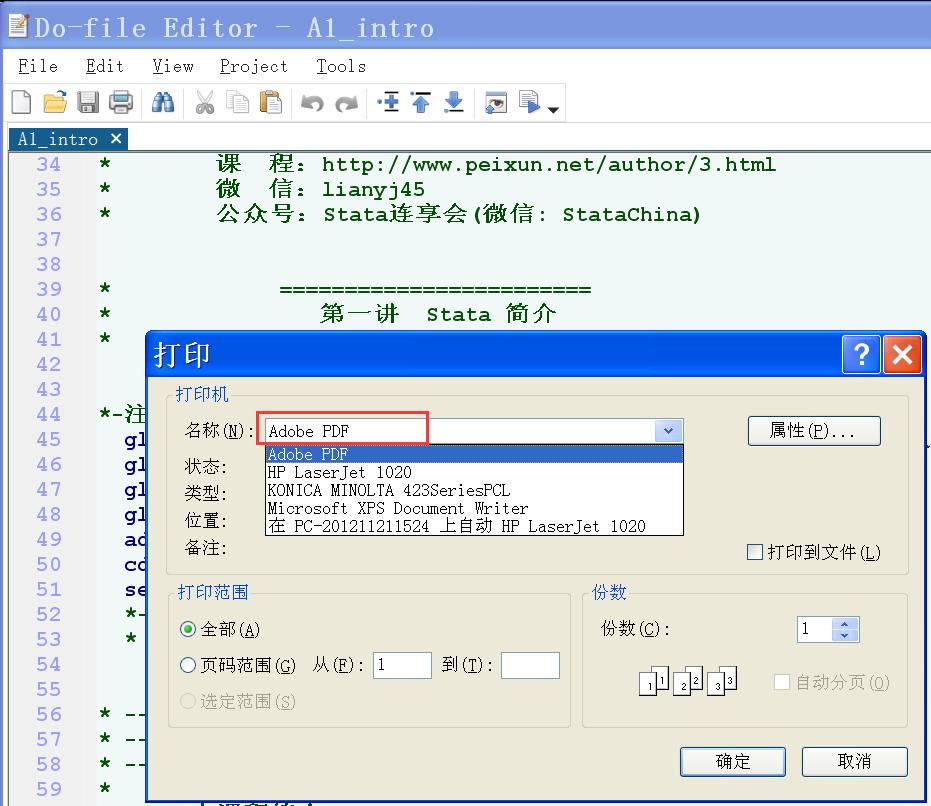图1:选择 Adobe PDF 虚拟打印机
